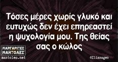 Funny Greek, Greek Quotes, Funny Images, Sarcasm, Favorite Quotes, Funny Quotes, Jokes, Funny Shit, Humor