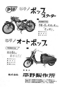 1955年 ポップスクーター・ポップ号60cc (株)平野製作所(名古屋市中川区)
