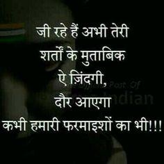 Than Thum hame Angeekruth Karna Padega ye Zindagi. Hindi Quotes Images, Hindi Quotes On Life, Good Life Quotes, Poetry Quotes, Hindi Qoutes, Marathi Quotes, Gujarati Quotes, Now Quotes, People Quotes