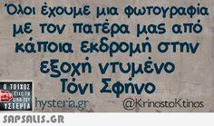 αστειες εικονες με ατακες Funny Picture Quotes, Funny Pictures, Funny Quotes, Sisters Of Mercy, Funny Greek, Greek Quotes, Laugh Out Loud, Positive Vibes, The Funny
