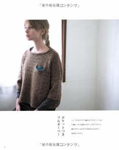hand knit story vol 3