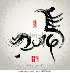 stock-vector--vector-chinese-year-of-horse-asian-lunar-year-pictograph-mean-year-of-the-horse-153534962.jpg (450×470)