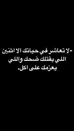 Funny Study Quotes, Jokes Quotes, Arabic Funny, Funny Arabic Quotes, Life Lesson Quotes, Life Quotes, Funny Texts, Funny Jokes, Funny Photo Memes