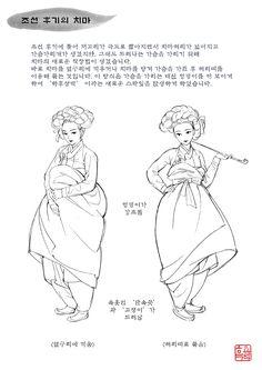 한복x복식 | 치마(3) | 조선 후기의 치마(1) | 흑요석