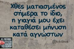 Shared by 'Γιν γιανγκ '. Find images and videos about funny, quotes and greek quotes on We Heart It - the app to get lost in what you love. Funny Greek Quotes, Greek Memes, Funny Picture Quotes, Funny Quotes, Life Quotes, Funny Statuses, Funny Times, Clever Quotes, Funny Stories