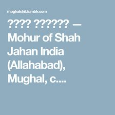 मुगल चीज़ें — Mohur of Shah Jahan India (Allahabad), Mughal, c.... Coins, Coining