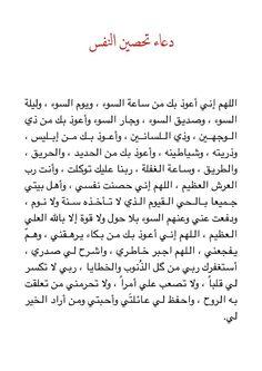 Beautiful Quran Quotes, Quran Quotes Love, Quran Quotes Inspirational, Islamic Love Quotes, Muslim Quotes, Words Quotes, Arabic Quotes, Iphone Wallpaper Quotes Love, Islamic Quotes Wallpaper