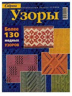 Sabrina - 130 stitch patterns