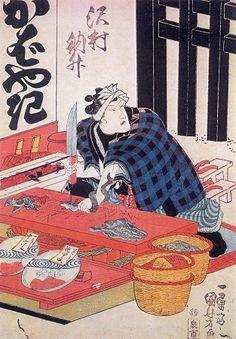 かばやき 沢村訥升 歌川国芳画  『魚づくし』組本社刊