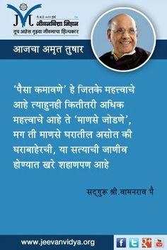 #Thought by Satguru Shri Wamanrao Pai