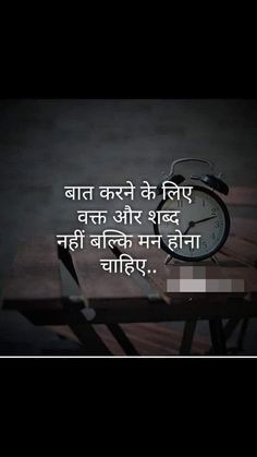 48219535 Motivational Quotes in Hindi Motivational Status in Hindi Motivational Thoughts in Hindi Hindi Status in 2020 True Feelings Quotes, Good Thoughts Quotes, Positive Quotes For Life, Good Life Quotes, Reality Quotes, Life Quotes In Hindi, Deep Thoughts, Hindi Quotes Images, Inspirational Quotes In Hindi