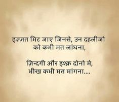 Best Picture For teaching Poetry For Your Taste You are looking for something, and it is going to tell you exactly what you are looking for, and you didn't find that picture. Here you will find the mo Shyari Quotes, Pain Quotes, Poetry Hindi, Punjabi Poetry, Poetry For Kids, Teaching Poetry, Sad Heart, Zindagi Quotes, Romantic Poetry