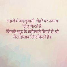 Loaonko kahna hi Aadathsa lagahy. O kahathenhi rahange. My Diary Quotes, Shyari Quotes, Motivational Picture Quotes, People Quotes, Words Quotes, Best Quotes, Inspirational Quotes, Epic Quotes, Qoutes