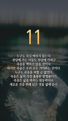 Steve Jobs traut sich, wenn er sich setzen will Motivational . Steve Jobs, Wise Quotes, Famous Quotes, Korean Quotes, Piercings, Love Facts, Power Of Positivity, Love Tips, Korean Language