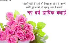 Hindi New Year, Happy New Year Photo, Happy New Year Images, Happy New Year Greetings, New Year Photos, New Year Wishes Messages, New Year Wishes Quotes, Happy New Year Quotes, Quotes About New Year