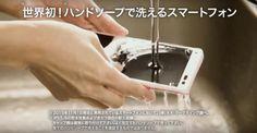 Lanzan celular lavable | Lo último en tecnología - Yahoo Noticias