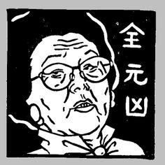 Nomura Sachiyo