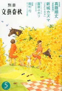 Rie Nakajima- works-book 2011 Japanese Poster, Love Illustration, Illustrations, Magazine Covers, Cute Art, It Works, Graphics, Watercolor, Fantasy