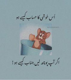 Urdu Funny Poetry, Funny Quotes In Urdu, Cute Funny Quotes, Love Poetry Urdu, Jokes Quotes, Eid Poetry, Poetry Pic, Poetry Lines, Emotional Poetry