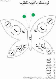 Arabic Alphabet Letters, Arabic Alphabet For Kids, Learning To Write, Learning Arabic, Preschool Learning Activities, Preschool Worksheets, Urdu Poems For Kids, Learn Arabic Online, Islam For Kids