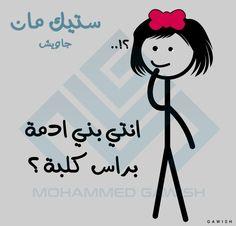 #ستيك_مان #ستيك_مان_جاويش Arabic Jokes, Arabic Funny, Funny Qoutes, Funny Texts, Comedy Pictures, Funny Pictures, Stick Man, Funny Emoji, Cute Love Cartoons