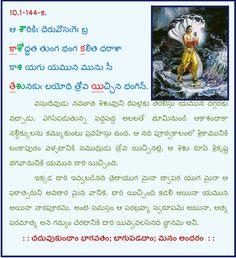 : : చదువుకుందాం భాగవతం; బాగుపడదాం; మనం అందరం  : : 10.1-144 ఆ శౌరికి దెరువొసగె ' ' '  http://telugubhagavatam.org/?tebha&Skanda=10.1&Ghatta=16&Padyam=144.0