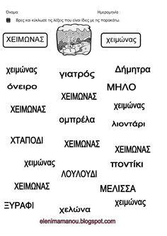 Ελένη Μαμανού: Ιανουάριος 2013 Learn Greek, Winter Activities, Education, Learning, School, Blog, Crafts, Seasons, Google