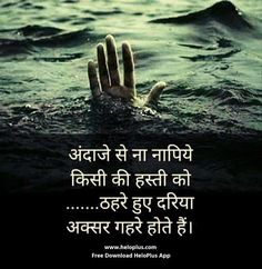 Hindi Quotes Images, Inspirational Quotes In Hindi, Shyari Quotes, Motivational Picture Quotes, Life Quotes Pictures, Hindi Quotes On Life, Words Quotes, Motivational Status, People Quotes