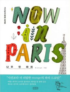 Now in Paris Coloring Book For Adult By Munge Anti Stress Art Therapy