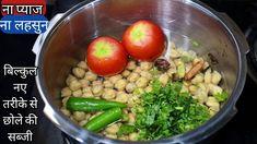 Chole masala छोले की सब्जी तो आपने हजारो बार बनाई हो 1 बार ऐसे बनाकर देखे सब उंगलिया चाटते रह जाएंगे - YouTube