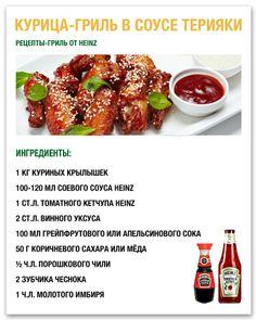 Курица-гриль в соусе терияки – рецепт от Heinz Способ приготовления: - Все ингредиенты смешайте и доведите на небольшом огне до кипения. Продолжайте варить, помешивая, пока не растворится сахар, а соус не начнет густеть - Промаринуйте крылышки в полученном соусе терияки 8-10 часов (минимум 2-3 часа) - Приготовьте крылышки на гриле, как обычно - Подавайте с зеленью, овощами и кетчупом