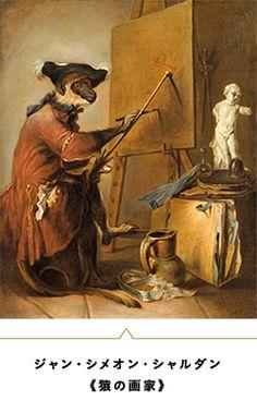 ジャン・シメオン・シャルダン 《猿の画家》Jean-Baptiste Simeon Charding, The Monkey Painter