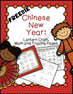 Chinese New Year Lantern Craft and Math Activities FREE! from TeacherTam on TeachersNotebook.com -  (10 pages)  - This set contains several items that you can use to celebrate Chinese New Year in your classroom. First of all, there�s a lantern craft that your students will love! It has 2 versions: characters to 19 for older students and characters to 11 for younger s