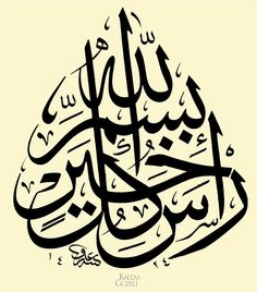 © Mehmet Arif Vural - Bismillah her hayrın başıdır Islamic Wall Decor, Arabic Calligraphy Art, Islamic Gifts, Cool Art Drawings, Religious Art, Painting, Bowler Hat, Allah Islam, Arabesque