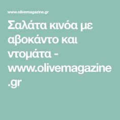 Σαλάτα κινόα με αβοκάντο και ντομάτα - www.olivemagazine.gr Cooking, Kitchen, Brewing, Cuisine, Cook