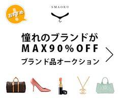 【憧れのブランドが MAX90%OFF】ブランド品オークション [スマオク]