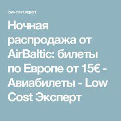 Ночная распродажа от AirBaltic: билеты по Европе от 15€ - Авиабилеты - Low Cost Эксперт