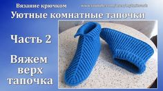 Knitted slippers for beginners_ Вязаные тапочки Easy Crochet Slippers, Crochet Slipper Pattern, Knitted Booties, Crochet Boots, Knitting Videos, Crochet Videos, Knitting Socks, Baby Knitting, Crochet Baby Sweaters