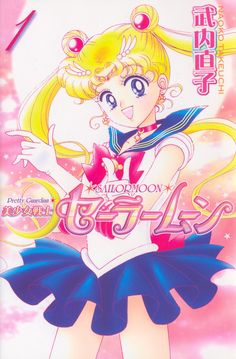 Bishoujo Senshi Sailor Moon Vol. 1ISBN 4063347761-front
