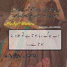 Romantic Novels To Read, Best Romance Novels, Best Novels, Urdu Funny Quotes, Best Quotes, Namal Novel, Novels To Read Online, Army Quotes, Book Prompts