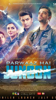 Download Free Movies Online, Free Movie Downloads, Download Video, Pakistani Tv Dramas, Pakistani Movies, Comedy Stories, Atomic Theory, Hijab Drawing, Hania Amir