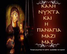 Religious Good Night Quotes, Day Wishes, Greek, Movie Posters, Film Poster, Greek Language, Popcorn Posters, Film Posters