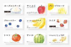 identity|works|asatte 明後日デザイン制作所 Japanese Packaging, Food Sketch, Watercolor Food, Pop Design, Graphic Design, Branding, Food Packaging Design, Print Layout, Japanese Design