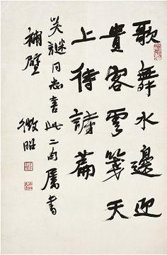 LU WEIZHAO (1899~1980)CALLIGRAPHY OF GUO MORUO'S POEM IN RUNNING SCRIPT Ink on paper, hanging scroll 69.5×46cm 陸維釗(1899~1980) 行書 郭沫若詩句 紙本 立軸 識文:歌舞水邊迎貴客,雪箋天上待詩篇。笑謎同志喜此二句屬書補壁。 款識:微昭。 鈐印:陸維釗(白) 微昭長吉(朱) 微昭甲申後作(朱)