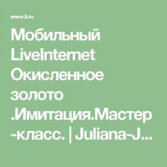 Мобильный LiveInternet Окисленное золото .Имитация.Мастер-класс. | Juliana-Juliana - Дневник Juliana-Juliana |