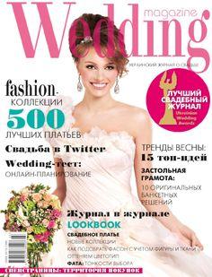 Wedding magazine #1 2012 Свадебный журнал Wedding (Веддинг Украина) Все о красивых свадьбах!
