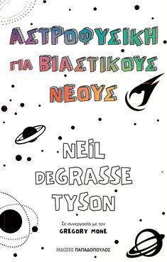 Αστροφυσική για βιαστικούς νέους, του Νιλ ντεΓκράς Τάισον