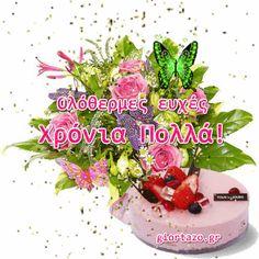 Στείλε ευχές γιορτής και γενεθλίων στα αγαπημένα σας προσωπα.:) Name Day, Fashion Videos, Greek Quotes, 9 And 10, Lose Weight, Birthday, Cake, Food, Google