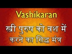 ##Vashikaran Solution### How to Do Vashikaran on ^^Girl @@ +917696081664