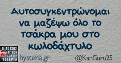 Funny Status Quotes, Funny Greek Quotes, Funny Statuses, Funny Memes, Jokes, Funny Shit, Greek Memes, English Quotes, True Words